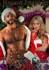 Требуется Санта. СРОЧНО!
