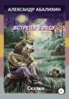 Космические ёжики. Сказки и фантастические рассказы для детей