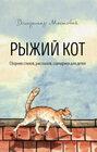 Рыжий кот. Сборник стихов, рассказов, сценариев для детей
