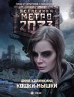 Метро 2033: Кошки-мышки