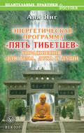 Энергетическая программа «Пять Тибетцев». Упражнения для тела, духа и души