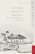 Русские обители Афона и Элладская Церковь в XX веке
