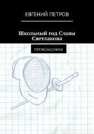 Школьный год Славы Светлакова. Пятиклассники