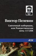 Святочный киберпанк, или Рождественская ночь-117.DIR