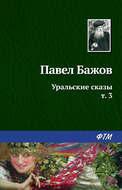 Уральские сказы – III