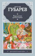 Королевство кривых зеркал (сборник)