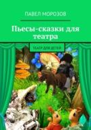 Шишли-Мышли, Лев Васька. идругие пьесы-сказки для детей