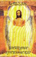 Мистическое христианство