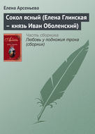 Сокол ясный (Елена Глинская – князь Иван Оболенский)