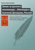 Замуж за русского миллионера… (Матильда и Анатолий Демидовы, Россия)