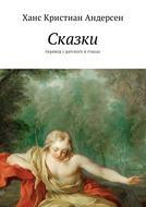 Сказки. перевод сдатского встихах
