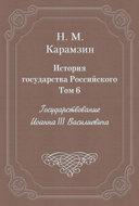 История государства Российского. Том 6. Государствование Иоанна III Василиевича