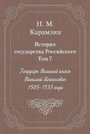 История государства Российского. Том 7. Государь Великий князь Василий Иоаннович. 1505-1533 года