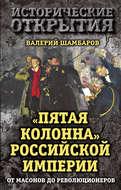 «Пятая колонна» Российской империи. От масонов до революционеров
