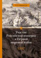 Участие Российской империи в Первой мировой войне (1914–1917). 1917 год. Распад