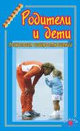Родители и дети. Психология взаимоотношений