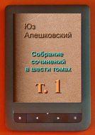 Собрание сочинений вшести томах. Том 1
