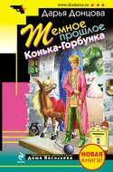 Темное прошлое Конька-Горбунка (сборник)
