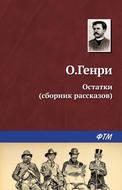 Остатки (сборник)