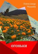 Огоньки (сборник)