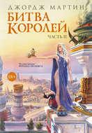Битва королей. Книга II