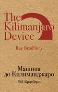 Машина до Килиманджаро (сборник)