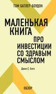 Маленькая книга про инвестиции со здравым смыслом. Джон С. Богл (обзор)