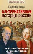 Альтернативная история России. От Михаила Ломоносова до Михаила Задорнова
