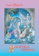 Веретено Судьбы (сборник)
