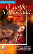 Сборник «3 бестселлера о любви и драконах»