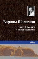 Сергей Есенин и воровской мир