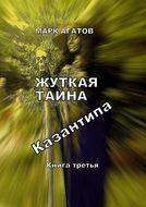 Жуткая тайна Казантипа. Книга третья