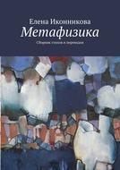 Метафизика. Сборник стихов ипереводов