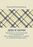 Дни иночи. Фрагментиз воспоминаний Н.Н.Кожевникова «Нас водила молодость» оработе на«Куйбышевгидрострое»