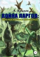 Война ларгов: Мятежные болота