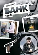 Банк. Том2
