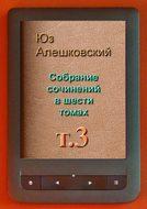 Собрание сочинений вшести томах. Том3