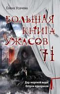 Большая книга ужасов – 71 (сборник)