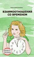 Взаимоотношения со временем. Книга-тренинг