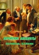 Еврейские анекдоты. Составитель В. И. Жиглов