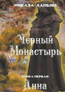 Черный монастырь. Книга первая. Анна