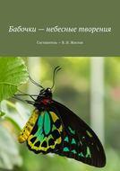 Бабочки– небесные творения
