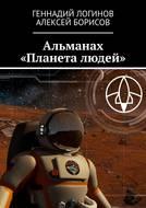 Альманах «Планета людей»
