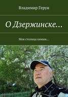 ОДзержинске… Моя столица химии…