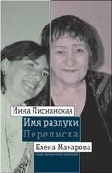 Имя разлуки: Переписка Инны Лиснянской и Елены Макаровой