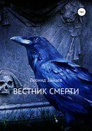 Вестник смерти