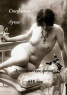 Эротическое фото. XIXвек. Часть 2
