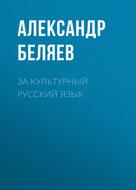 За культурный русский язык