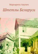 Штетлы Беларуси