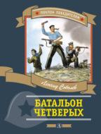 Батальон четверых (сборник)